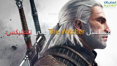 Photo of مسلسل The Witcher سيحتفظ بنفس محتوى اللعبة و الرواية