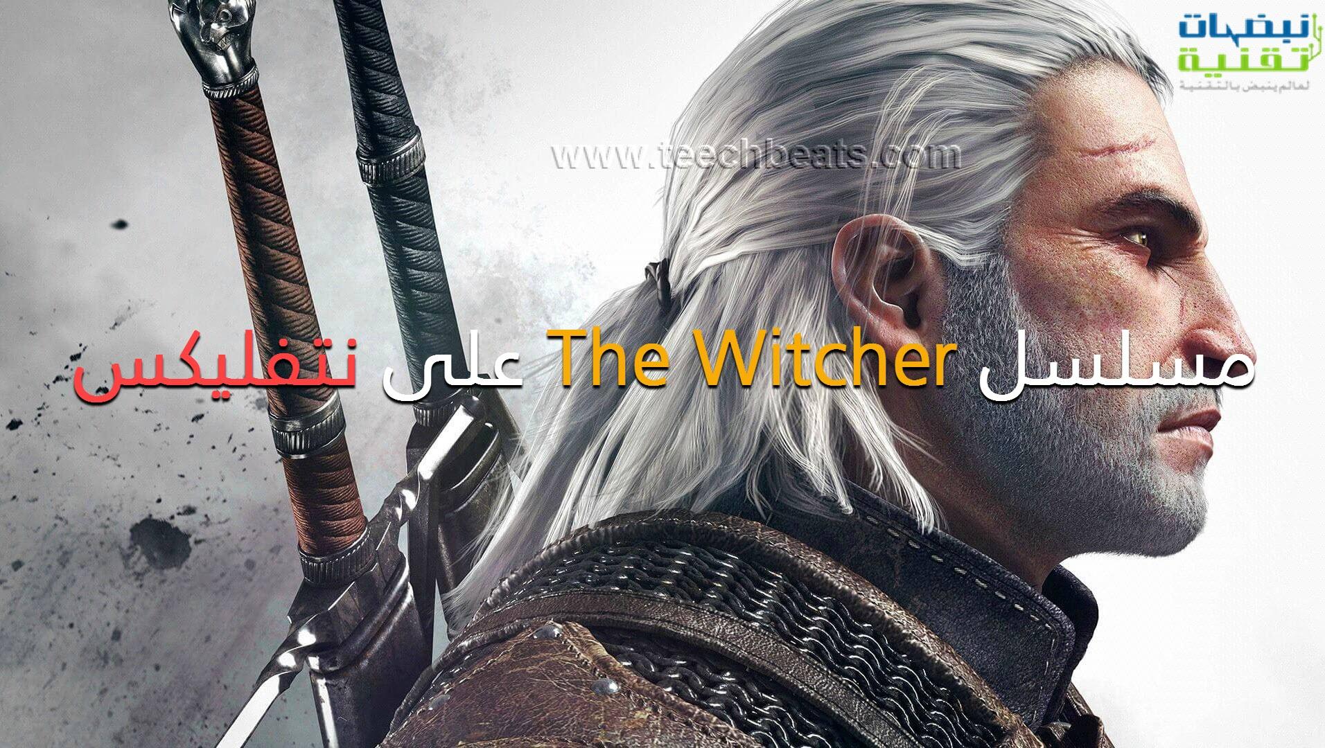 مسلسل The Witcher