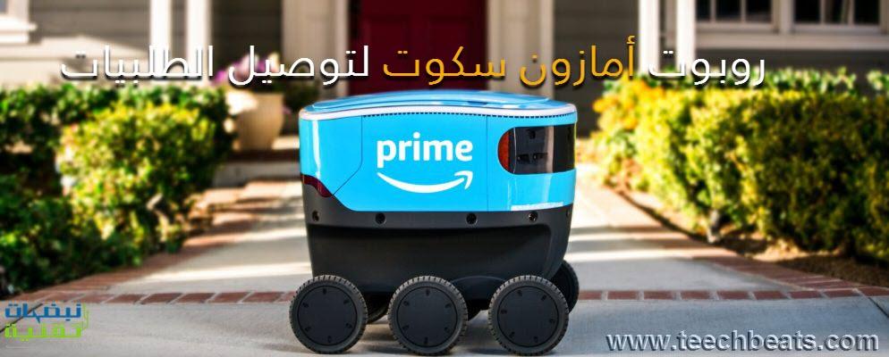 روبوت أمازون