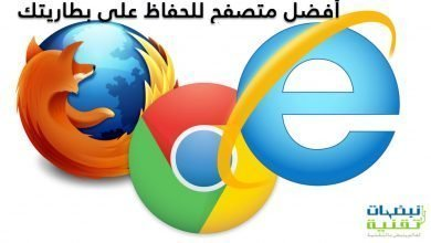 صورة Edg_Chrome_Firefox:ما هو المتصفح الأفضل في الحفاظ على طاقة البطارية