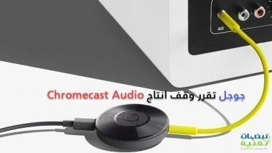 أجهزة Chromecast Audio