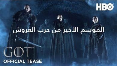 Photo of الموسم الأخير من Game of Thrones : أول إعلان تشويقي