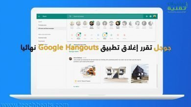 صورة تطبيق Google Hangouts إلى مقبرة التطبيقات