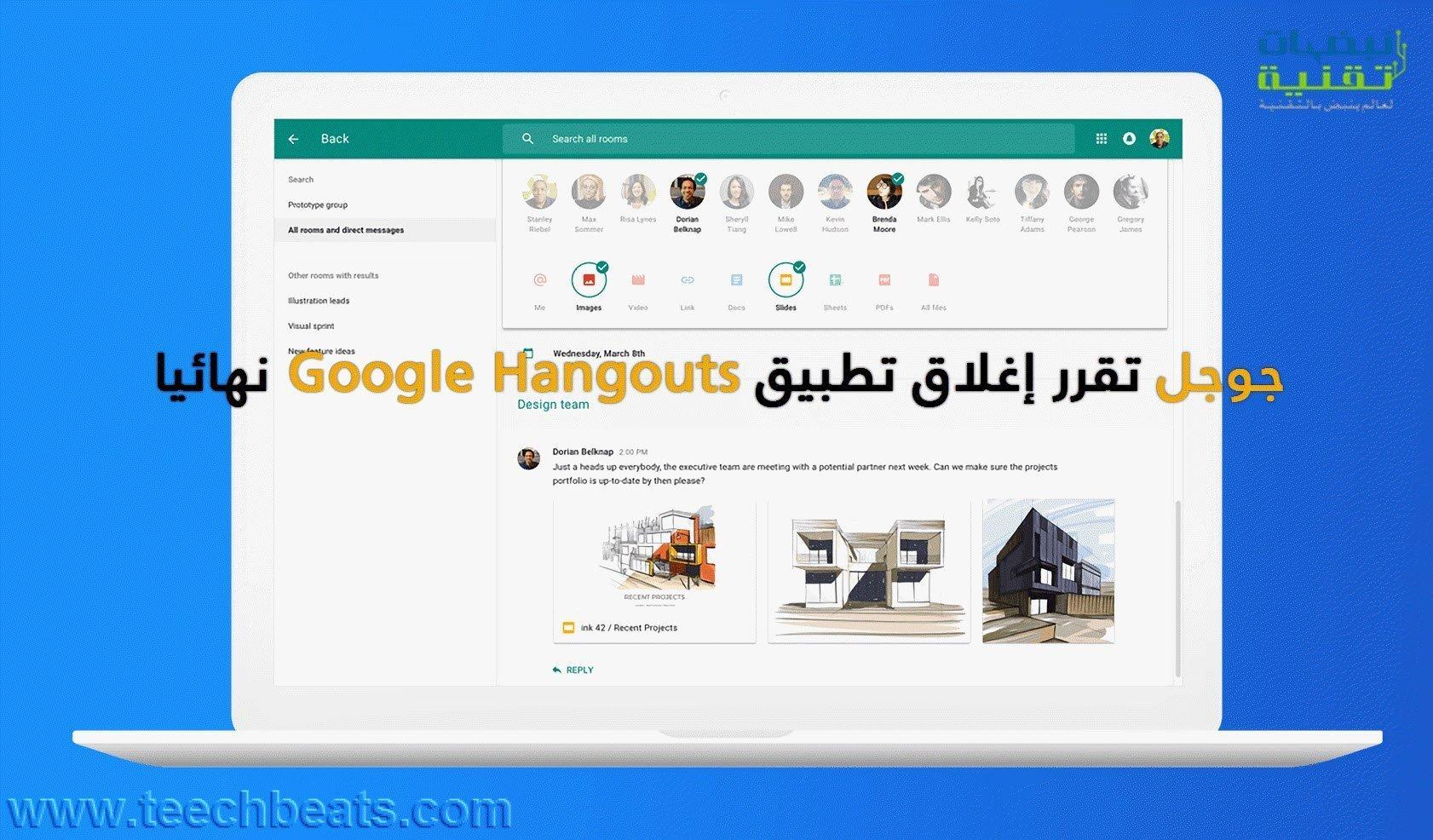 تطبيق Google Hangouts