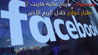 Photo of أرباح فيسبوك قاربت 7 مليار دولار خلال الربع الأخير من سنة 2018