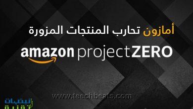 Photo of أمازون تطلق Project Zero لمحاربة السلع المزورة و المنتجات المُقَلدة