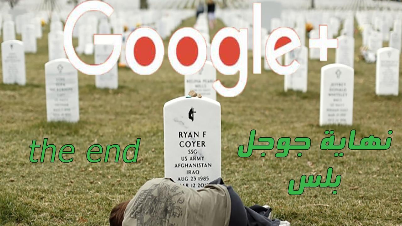 اغلاق جوجل بلس نهائيا