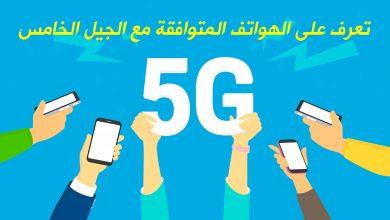 Photo of اكتشف أهم الهواتف المتوافقة مع الجيل الخامس 5G حاليا