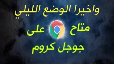 جوجل كروم 73