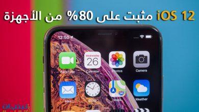 صورة أبل تعلن أن نظام التشغيل iOS 12 مثبت الآن على 80% من أجهزتها