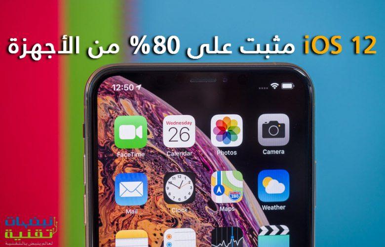 نظام التشيغل iOS 12