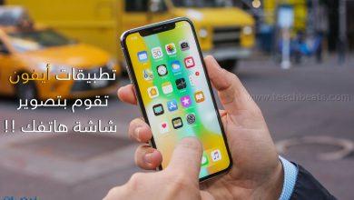 تطبيقات مشهورة على الأيفون
