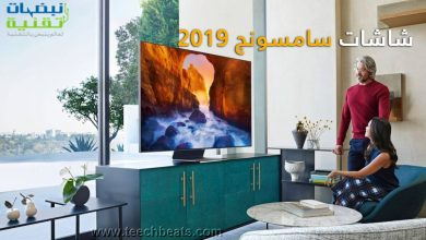 شاشات تلفاز سامسونح 2019