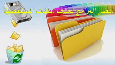 Photo of حذف الملفات المستعصية والعنيدة بكل احترافية مع أفضل البرامج المتاحة