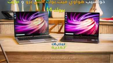 Photo of هواوي تعلن عن حواسيب MateBook X Pro و MateBook 14