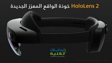 Photo of مايكروسفت تكشف النقاب عن خوذة الواقع الافتراضي HoloLens 2