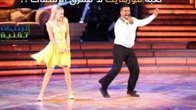 رقصة كارلتون
