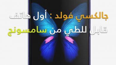 Photo of هاتف Galaxy Fold : كل ما تود معرفته عن أول هاتف قابل للطي من سامسونج