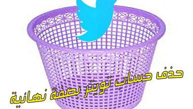 Photo of كيفية حذف حساب تويتر  Twitter  بصفة نهائية وبطريقة صحيحة