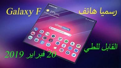Photo of رسميا، سامسونج ستقدم Galaxy F القابل للطي في أعقاب الإعلان عن Galaxy S10