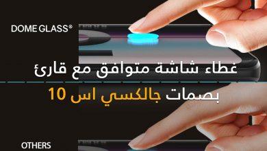 Photo of ما هو غطاء حماية الشاشة الذي يجب أن تشتريه لهاتفك جالكسي اس 10 ليعمل قارئ البصمات