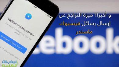 Photo of لديك 10 دقائق للتراجع عن إرسال رسالة على فيسبوك ماسنجر
