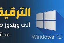 Photo of كيفية ترقية ويندوز 7 الى 10 عبر أداة مجانية من مايكروسوفت microsoft