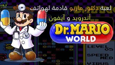 صورة لعبة Dr. Mario على الأندرويد و iOS قريبا !