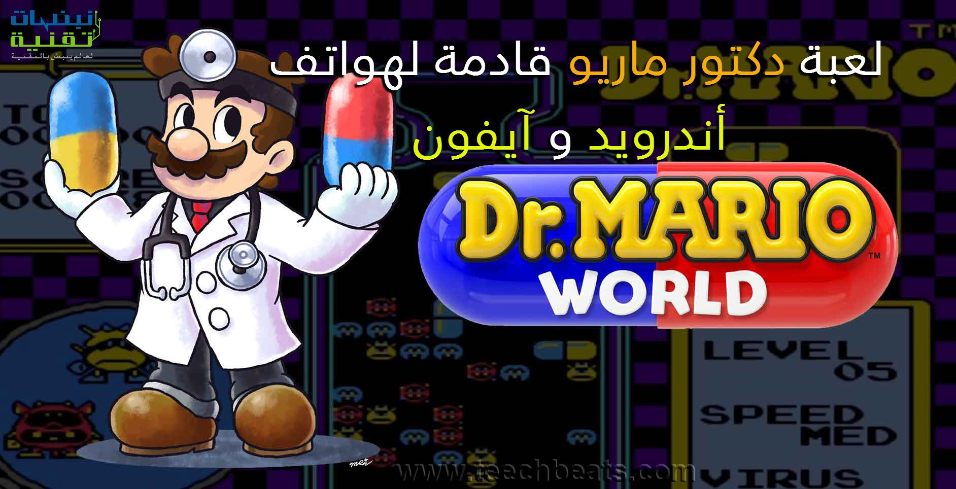 لعبة Dr. Mario