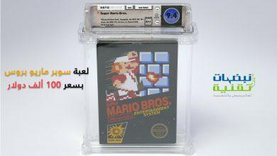 Photo of بيع نسخة من لعبة سوبر ماريو بروس بسعر تجاوز 100 ألف دولار
