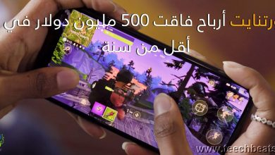 Photo of لعبة فورتنايت تحقق رقما قياسيا على iOS : أرباح فاقت 500 مليون دولار !