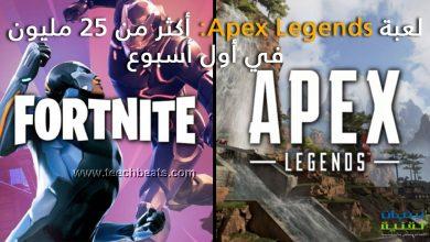 Photo of لعبة Apex Legends التهديد الحقيقي للعبة فورتنايت : أكثر من 25 مليون لاعب في أول أسبوع