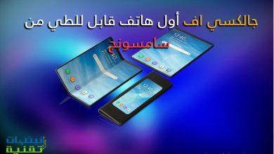 Photo of هاتف سامسونج Galaxy F القابل للطي : تسريب أول فيديو رسمي