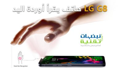 Photo of كل ما تود معرفته عن هاتف LG G8 : أول هاتف يفتح عن طريق أوردة اليد