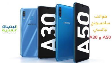 Photo of سامسونج تعلن عن هاتف Galaxy A50 و هاتف Galaxy A30