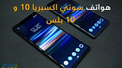 صورة الإعلان رسما عن هاتف سوني اكسبريا 10 و اكسبريا 10 بلس