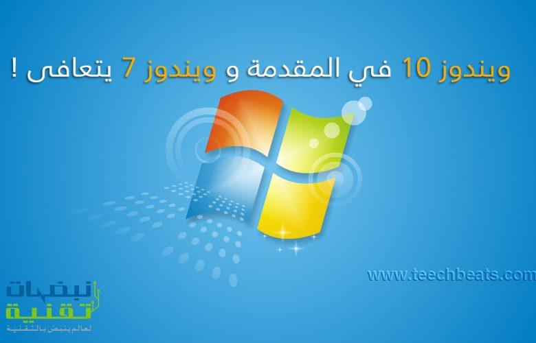 نظام تشغيل ويندوز 7