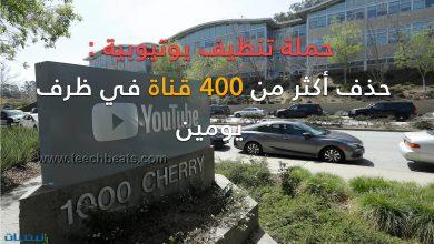 Photo of يوتيوب تستجيب للمعلنين : حذف أكثر من 400 قناة و الملايين من التعليقات