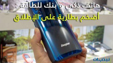 Photo of تعرف على هاتف شركة Energizer : أضخم بطارية، هاتف و بنك للطاقة