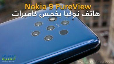 Photo of نوكيا تكشف عن هاتف Nokia 9 PureView بخمس كاميرات