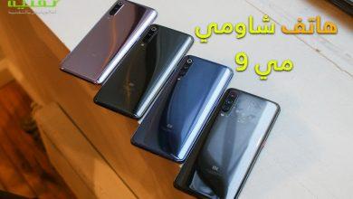صورة كل ما تود معرفته عن هاتف Xiaomi Mi 9