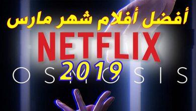 صورة أفضل أفلام شهر مارس 2019 على نت فليكس Netflix