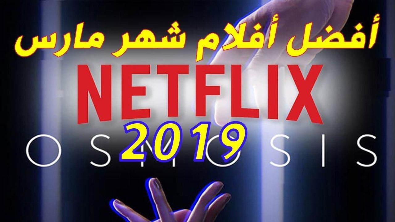 أفلام شهر مارس 2019