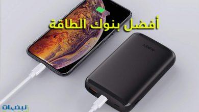 Photo of أفضل بنوك طاقة لهواتف آيفون