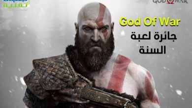 Photo of لعبة God of War : جائزة اخرى كأفضل لعبة لهذه السنة