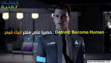 لعبة Detroit: Become Human