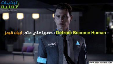 Photo of لعبة Detroit: Become Human حصرية على متجر Epic Games و المزيد