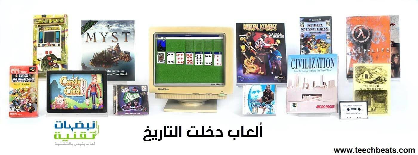 اقصائيات World Video Game