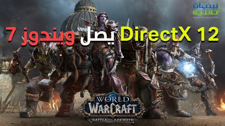 دعم DirectX 12 إلى ويندوز 7