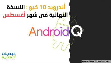 Photo of جوجل سوف تصدر 6 إصدرات بيتا من نظام تشغيل Android Q قبل الإصدار الرسمي